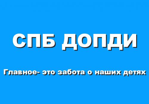 Banner Spb DOPDI
