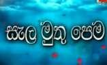 Sala Muthu Pema 16 - 27.06.2013