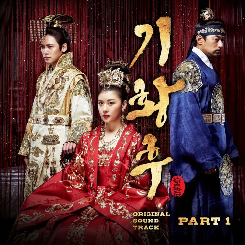 [Single] 4Men - Empress Ki OST Part.1